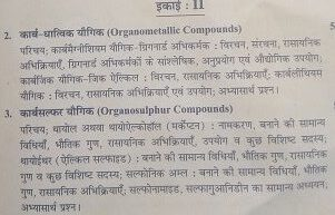 Organic chemistry chapters name of BSC final year